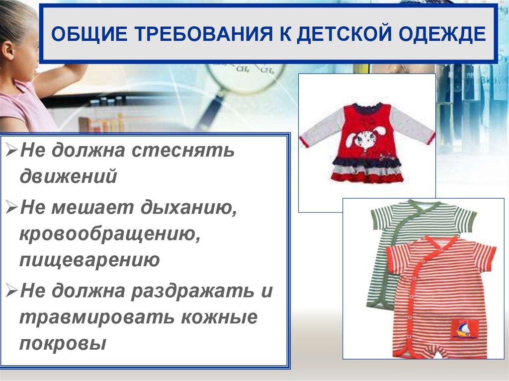 Общие требования к одежде для новорожденных