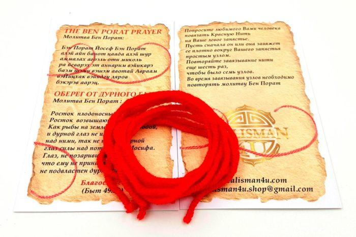 Молитва при завязывании красной нити на запястье